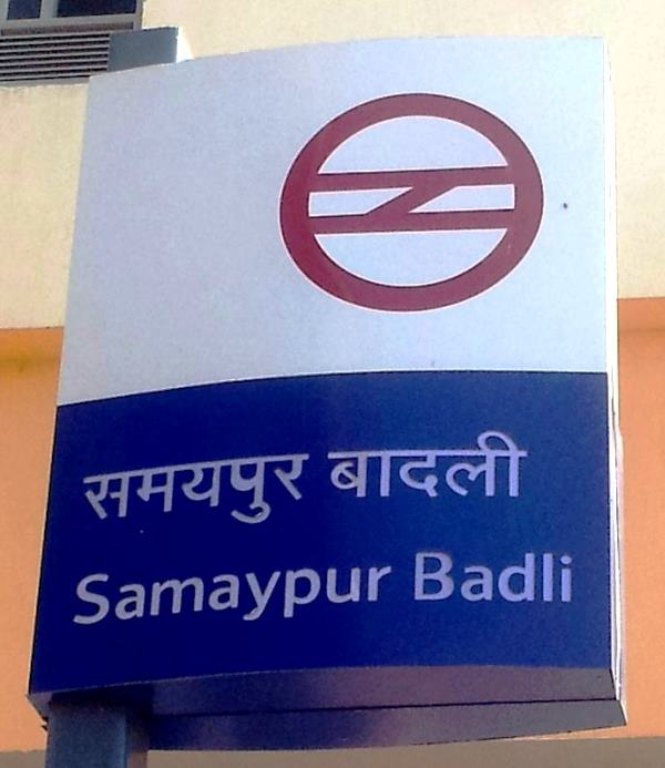 Photo Copyright Samaypur Badli - FB