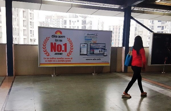 Dainik Jagran's advt panel within the station - Photo Copyright: All About Outdoor